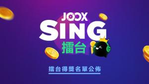 「JOOX Sing 擂台」名單公佈(12/7更新)