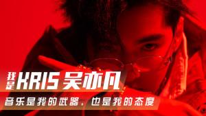 epop狂打call:我是Kris吴亦凡!音乐是我的武器,也是我的态度!