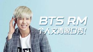 epop狂打call:BTS RM 个人文青脱口秀 Never Ending!