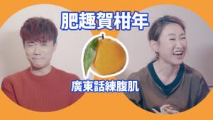 咩事姐娛樂快訊:肥脆賀柑年 廣東話練腹肌