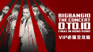 BIGBANG THE CONCERT 0.TO.10 FINAL IN HONG KONG