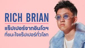 Rich Brian แร็ปเปอร์จากอินโดฯที่ชนะใจแร็ปเปอร์ทั่วโลก