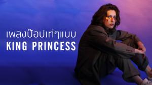 เพลงป๊อปเท่ๆ แบบ King Princess