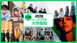 2017 K-POP大熱盤點(上半場)