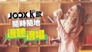 JOOX K歌 隨時隨地,邊聽邊唱