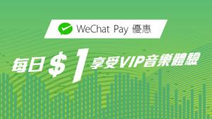 WeChat Pay 限時優惠!7折購買VIP