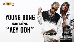 "JOOX Spotlight ศิลปิน Duo สายฮิปฮอป ""Young Bong"" กับเพลงใหม่ล่าสุด  ""Aey Ooh"""