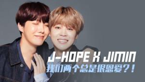 epop狂打call:J-hope X Jimin 我们两个总是很恩爱?!