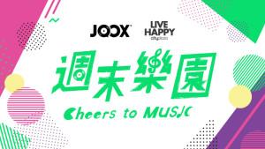 JOOX全新音樂活動《週末樂園》 K歌樂園 · 現場音樂同步放送