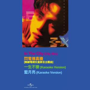 Li Ke Qin 1989 Hacken Lee (李克勤)
