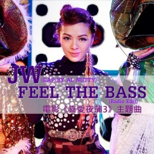 JW 王灝兒的專輯Feel The Bass