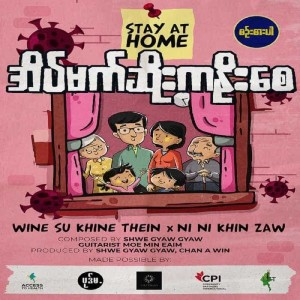 Listen to အိမ်မက်ဆိုးကနိုးစေ (Stay At Home) song with lyrics from Wine Su Khaing Thein