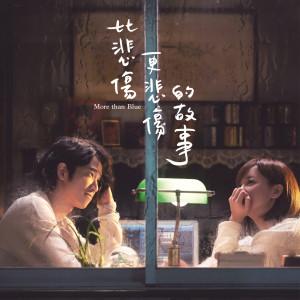 華語群星的專輯比悲傷更悲傷的故事 電影原聲帶