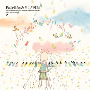 Fairlife的專輯Michikusabiyori