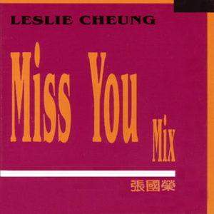 張國榮的專輯20週年  MISS YOU MIX