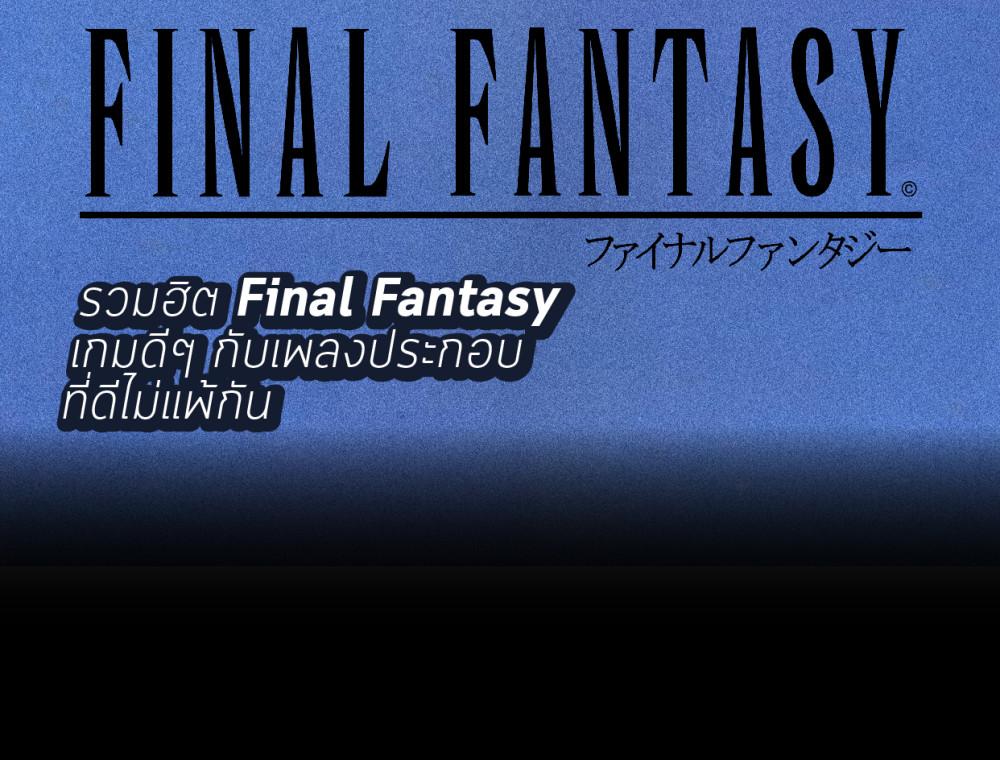Final Fantasy เกมดีกับเพลงประกอบที่ดีไม่แพ้กัน