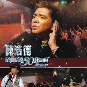 陳浩德的專輯陳浩德金曲情牽30載演唱會Encore (Live)