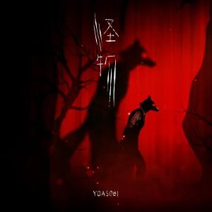 怪物 dari YOASOBI