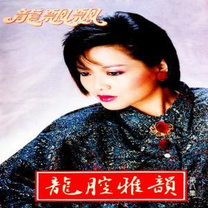 龍腔雅韻, Vol. 8