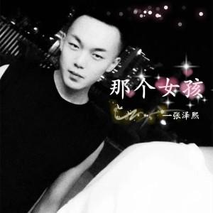 张泽熙的專輯那個女孩