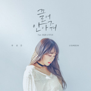 Album Hug me from 유성은