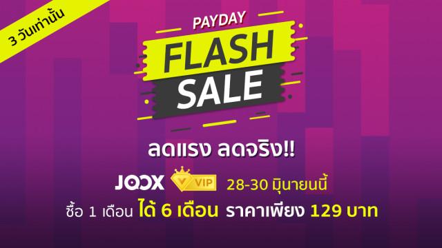 โปรโมชั่น JOOX VIP Payday Flash Sale ลดจริงแรงจริง 3 วันเท่านั้น!