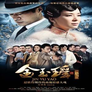 Album 電視劇《金玉瑤》原聲帶 from 华语群星