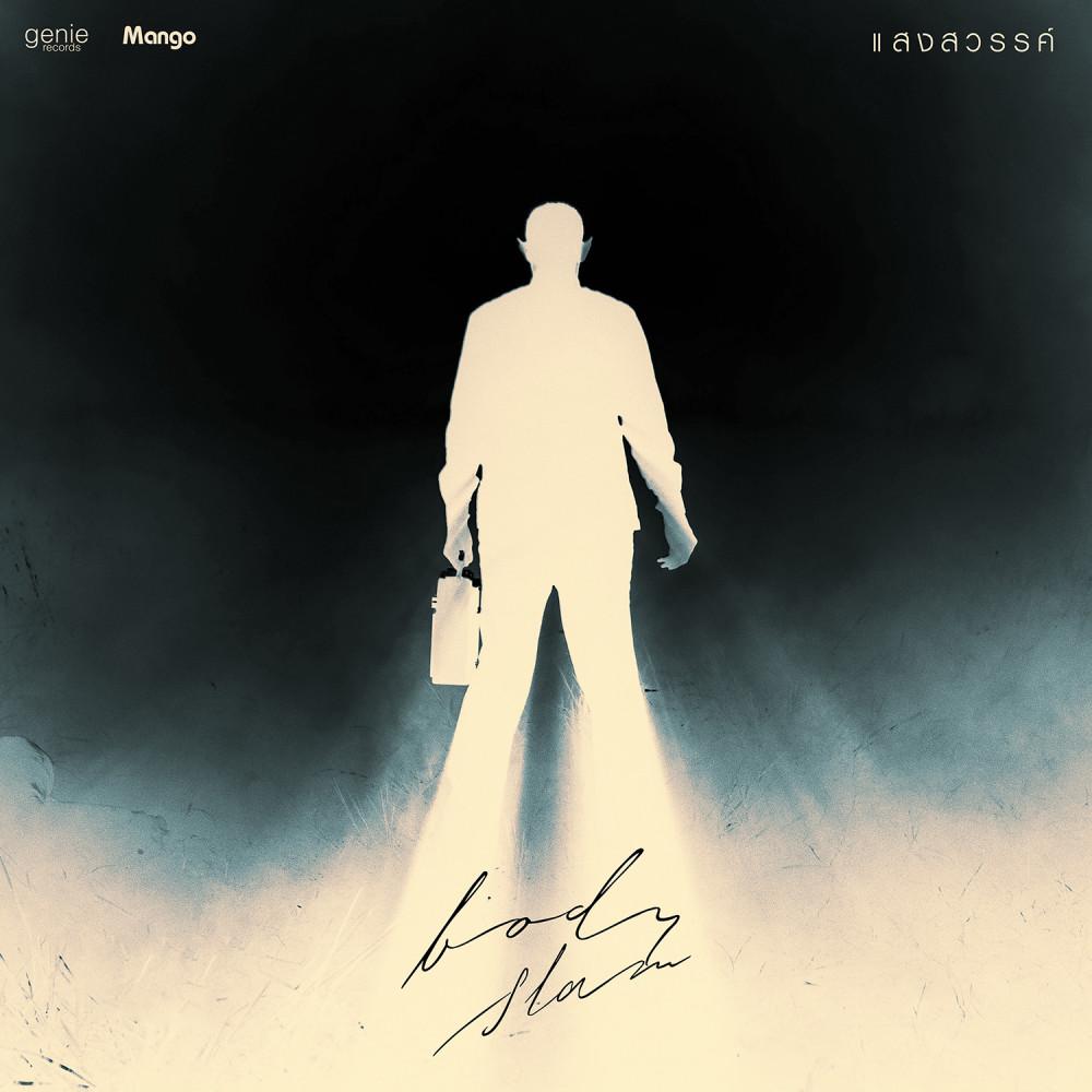 ฟังเพลงอัลบั้ม แสงสวรรค์ - Single