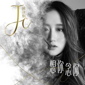 收聽JC 陳詠桐的想你念你歌詞歌曲