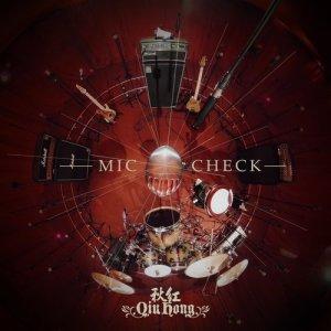 秋紅的專輯Mic Check