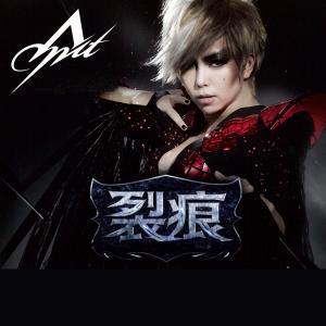 aMEI (張惠妹)的專輯裂痕