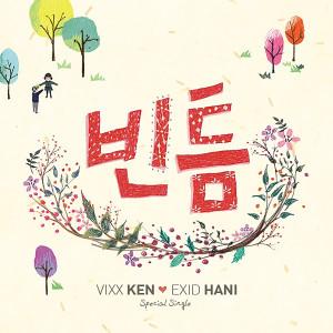 อัลบัม One by One ศิลปิน Ken (VIXX)