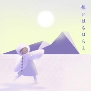 MISIA的專輯Omoiharaharato