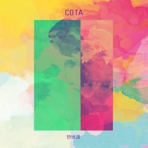 코타的專輯反比
