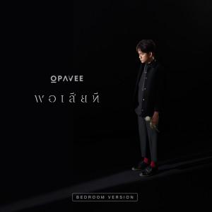อัลบัม พอเสียที (Bedroom Version) - Single ศิลปิน O-Pavee