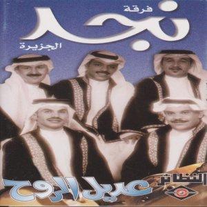فرقة نجد الجزيرة的專輯عديل الروح