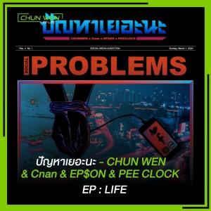 อัลบัม ปัญหาเยอะนะ (Explicit) ศิลปิน CNAN