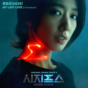 Ailee的專輯SISYPHUS (Original Television Soundtracks, Pt. 3)