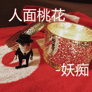 妖痴的專輯人面桃花
