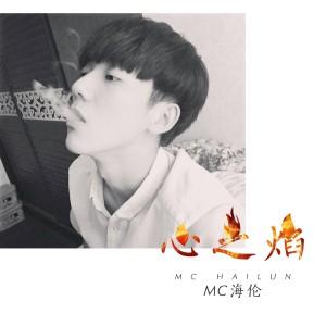 MC海倫的專輯心之焰