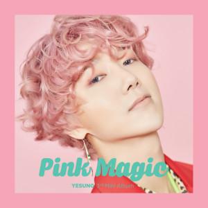 藝聲的專輯Pink Magic