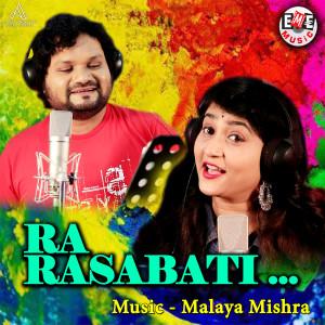 Album Ra Rasabati from Ira Mohanty