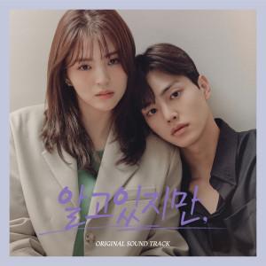 อัลบัม Nevertheless, (Original Television Soundtrack) ศิลปิน Korean Original Soundtrack