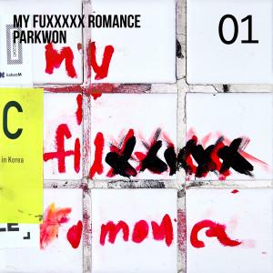 Park Won的專輯My fuxxxxx romance 01