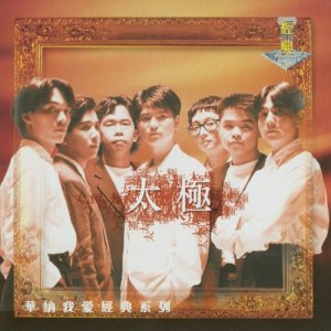 Album My Lovely Legend - Tai Chi from 太极乐队