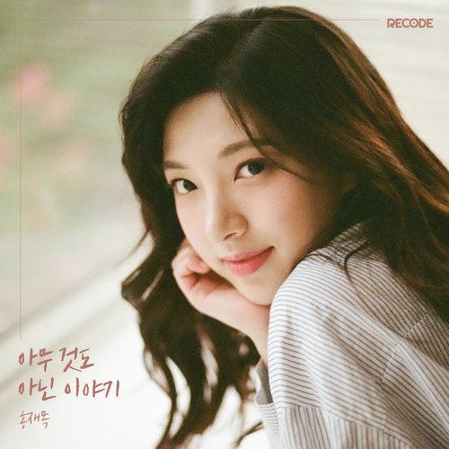 เพลง Hong Jae Mok