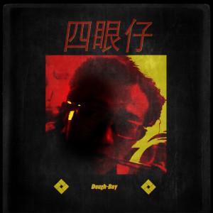 Dough-Boy的專輯四眼仔
