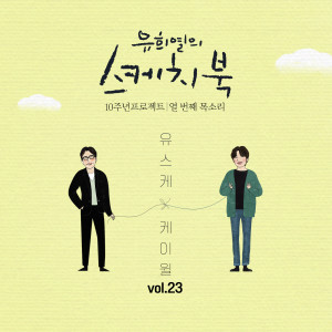 [Vol.23] You Hee yul's Sketchbook 10th Anniversary Project : 10th Voice 'Sketchbook X  K.will' dari K.will