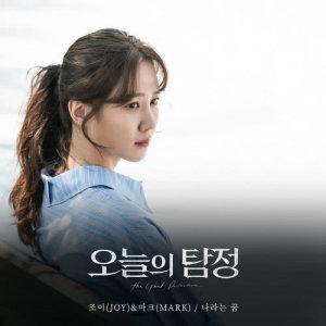 The Ghost Detective (Original Television Soundtrack), Pt. 6 dari 마크