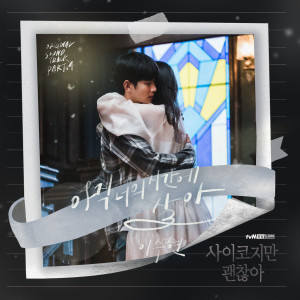 IT'S OKAY TO NOT BE OKAY (Original Television Soundtrack, Pt. 4) dari LEE SUHYUN